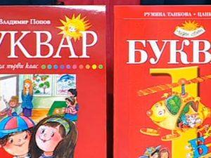 Представиха нови учебници за първи и пети клас