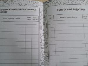 Учениците от Асеновградско-с по два бележника