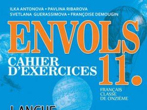 Български учебник по френски език – с награда в Европа