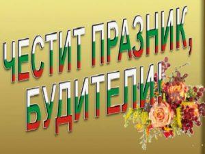 Честит празник, български будители!
