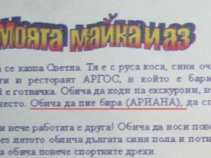 ВМРО към МОН: Махнете извращенията от учебниците