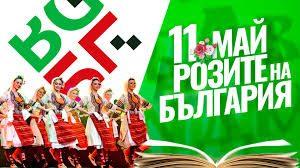 Български неделни училища в чужбина ще отбележат деня на Светите братя Кирил и Методий