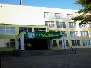 Училище в Дуловско е единственото, в което се преподава селски туризъм