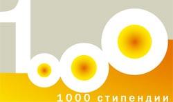"""Стартира национален конкурс """"1000 стипендии"""" 2012"""