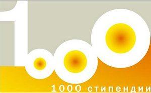 """Конкурс """"1000 стипендии"""" на фондация Комунитас"""