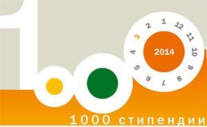 """Конкурс """"1000 стипендии"""""""