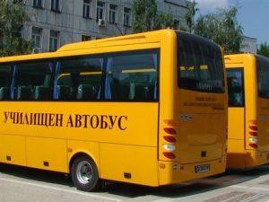 До 15 октомври разглеждат заявките за училищни автобуси