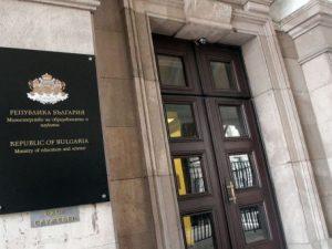 Нова дирекция за българите в чужбина създават в МОН