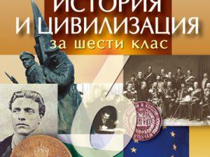 МОН обяви условия по процедурите за нови учебници по история