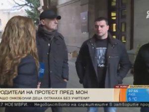 Протест пред МОН след съкращаването на онко-педагозите