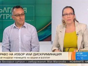 Диян Стаматов: Черно-бели учебници не трябва да има, живеем в цветен свят!