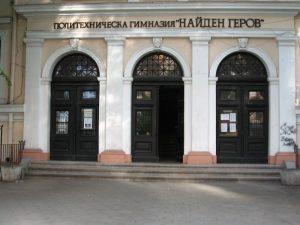 Български емигрант дарява 1 милион долара на училище в Лом