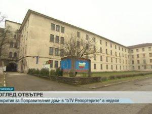 Бойчиновци-училището-затвор за малолетни!
