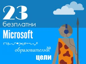 23 безплатни Microsoft приложения за образователни цели