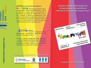 Представят международната програма Афлатийн