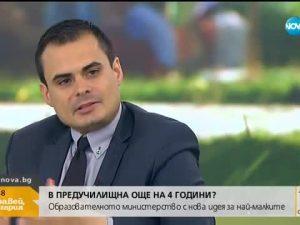 Зам.-министър: Предучилищната подготовка за 4-годишните ще е безплатна