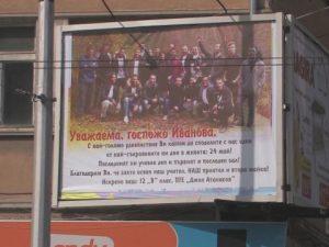 Абитуриенти поканиха класната си на бал с… билборд