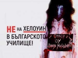 Бургаски майки въстанаха срещу натрапване на Хелоуин в училищата