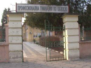 Съдят младежите, нападнали ученици край гимназия в Пазарджик