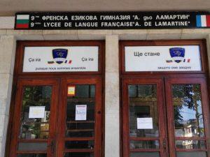 Облачна IT-инфраструктура  във френската езикова гимназия