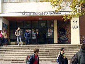 Пореден сигнал за бомба в столично училище