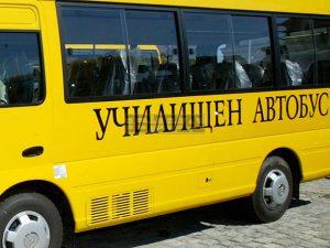 МОН предвижда 25 млн. лв. за нови ученически автобуси