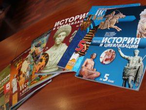 Представиха одобрените проекти на учебници по история