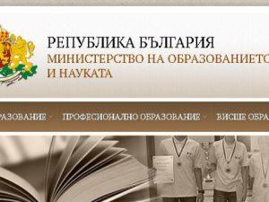 Представиха сайта на МОН за реформата в училище