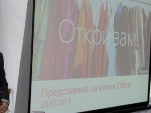 Microsoft представи Office 365 Home Premium в България