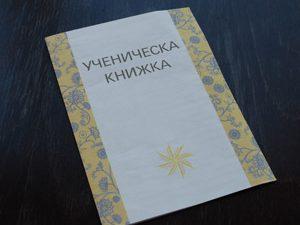 Петокласници фалшифицирали училищен дневник