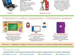 Получете финансиране за Вашата детска градина с Teacher.bg по националната ИКТ програма на МОН