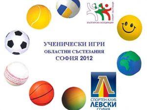 Над 16 000 участваха в ученическите спортни игри в София