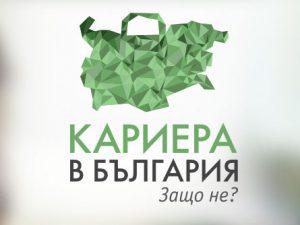 """Девето издание на """"Кариера в България. Защо не?"""""""
