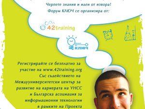 Конкурс за най-иновативна идея от сферата на младежките проекти