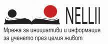 Регионален фестивал на ученето през целия живот- Пловдив