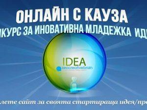 Online с кауза – Конкурс за иновативна младежка идея