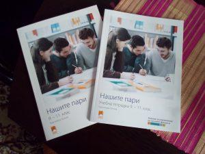 Учебник по финанси ще ограмотява учениците от 9 до 11 клас