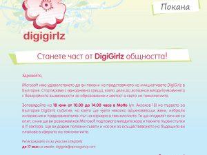 Станете част от DigiGirlz общността!