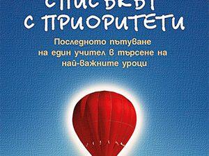 Българка откри за света вдъхновяващия Давид Менаше