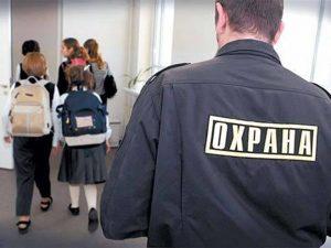 Охраната в училищата – портиери или пазачи!?