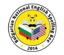 Четвърто национално състезание по правопис на английски език Spelling Be
