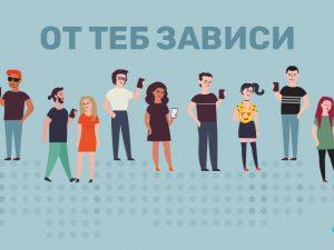 Популярни личности се включват в кампанията за безопасен интернет на Теленор