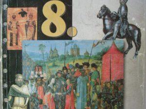Осем проекта за нов учебник по история и цивилизации