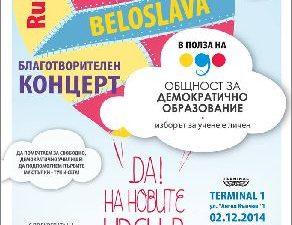 """Благотворителния концерт """"ДА на новите идеи в образованието!"""""""