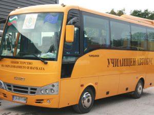 Училищни автобуси минават прегледи