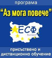 """Безплатно обучение с ваучери по програма """"Аз мога повече"""" 2012 / 2013"""