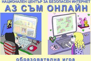 """""""Аз съм онлайн"""" – образователна игра за безопасен интернет"""