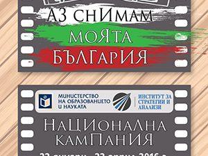 """Стартира кампанията """"Аз снимам моята България"""""""