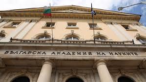Държавата добави 15 млн. към бюджета на БАН