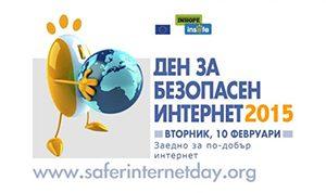 Отбелязваме Деня за безопасен интернет